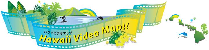 ハワイ VIDEOマップ