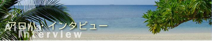 ハワイ旅行の感想は!クチコミ情報満載の人気コーナー
