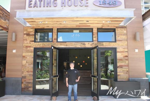 eatinghouse1