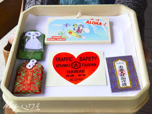 ハワイ出雲大社のお守りと絵馬