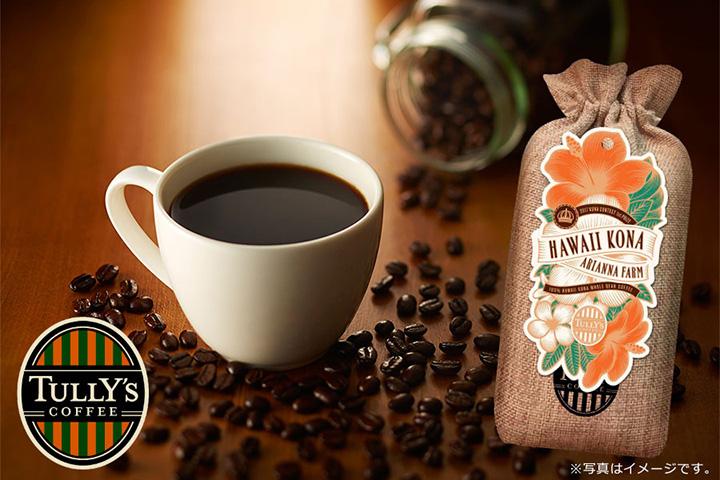 タリーズからコナコーヒー新発売、ハワイ州観光局公認商品に