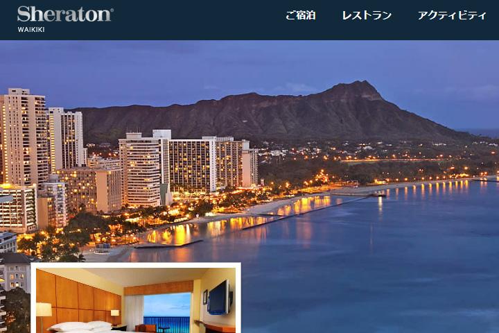 ホテル公式ウェブサイト
