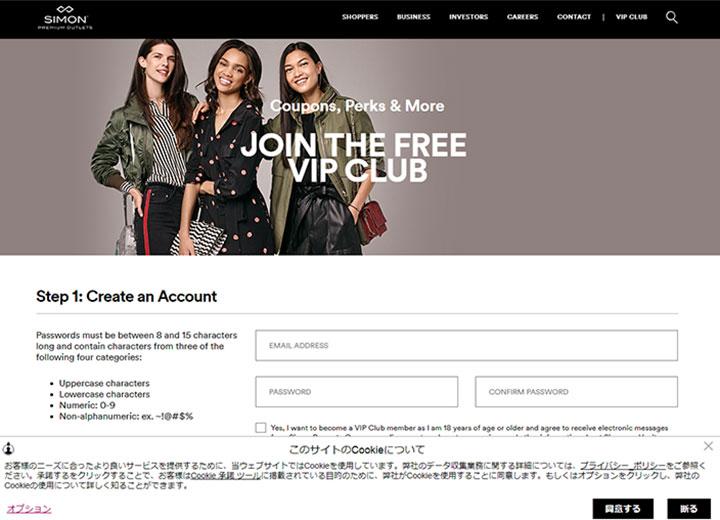 VIPショッパーズクラブの登録方法