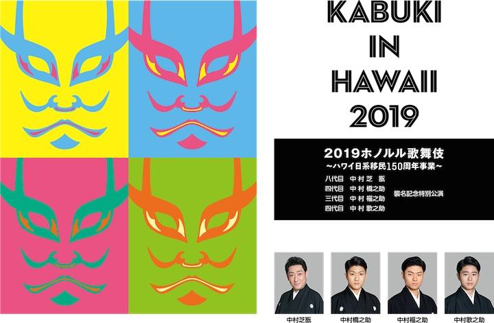 歌舞伎がハワイにやってくる、ホノルルフェスティバル、元年者