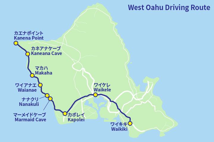 ハワイ旅行、ドライブルート