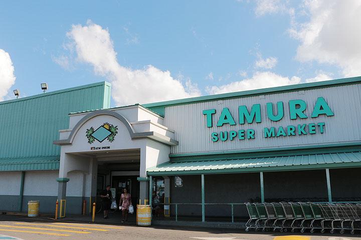 タムラスーパーマーケット
