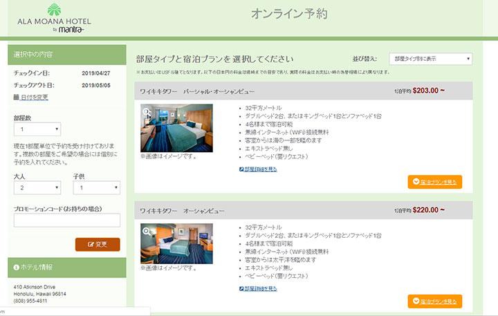 アラモアナ・ホテル 予約サイト写真