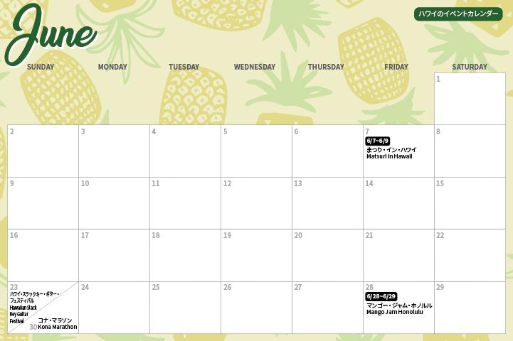 ハワイのイベントカレンダー 6月