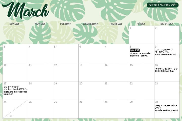 ハワイのイベントカレンダー 3月
