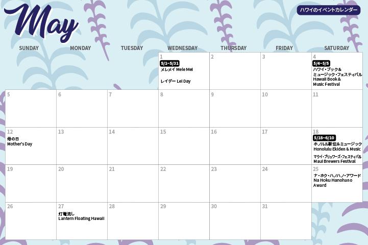 ハワイ5月イベントカレンダー