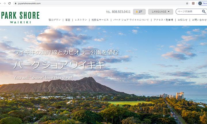 パーク ショア ワイキキ 日本語サイト